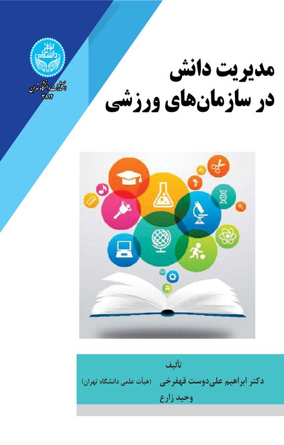 کتاب مدیریت دانش در سازمانهای ورزشی