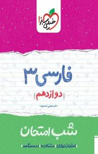 کتاب شب امتحان فارسی ۳  - دوازدهم