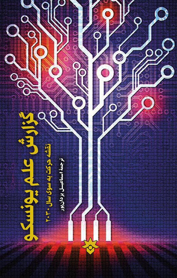 کتاب گزارش علم یونسکو