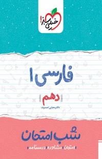 کتاب شب امتحان فارسی ۱  - دهم