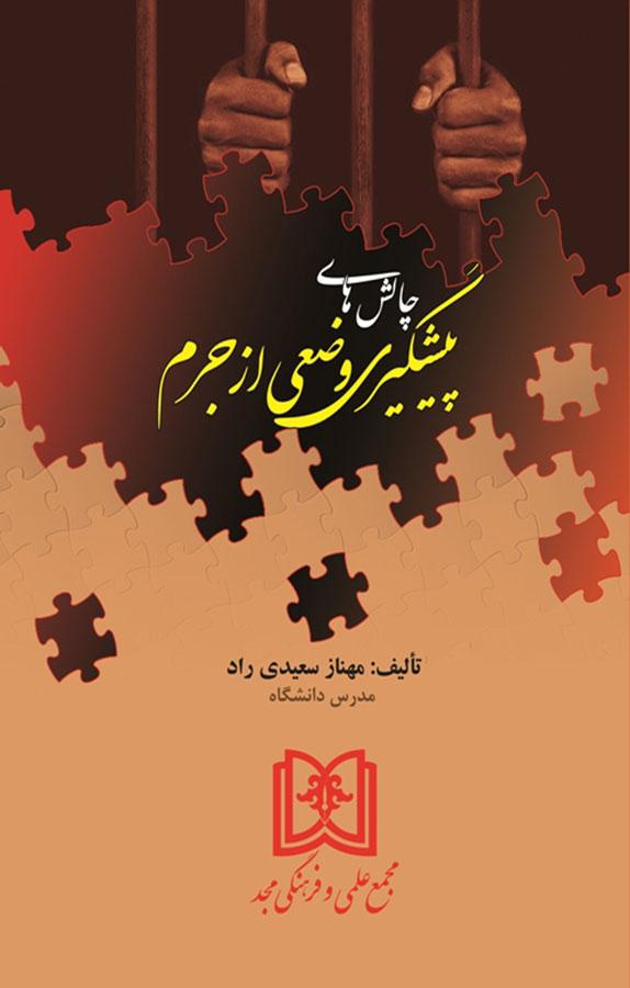 کتاب چالشهای پیشگیری وضعی از جرم