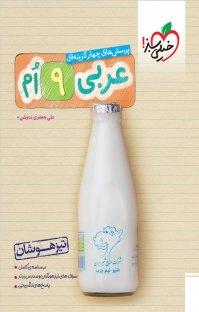 کتاب پرسشهای چهارگزینهای عربی ۹ ام - تیزهوشان