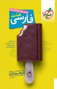کتاب پرسشهای چهارگزینهای فارسی هشتم - تیزهوشان