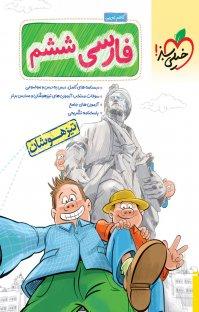 کتاب فارسی ششم تیزهوشان