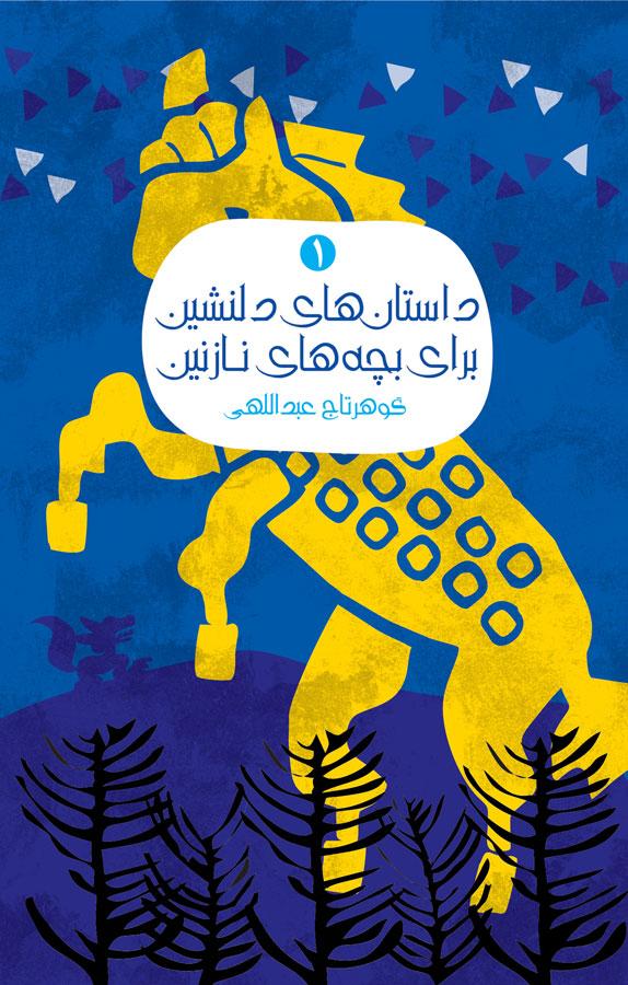 کتاب داستانهای دلنشین برای بچههای نازنین ۱