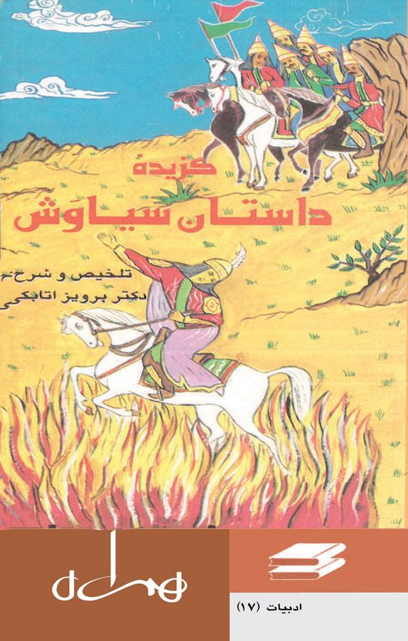 کتاب گزیده داستان سیاوش