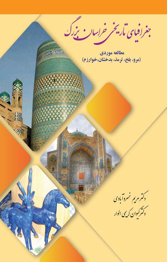 کتاب جغرافیای تاریخی خراسان بزرگ