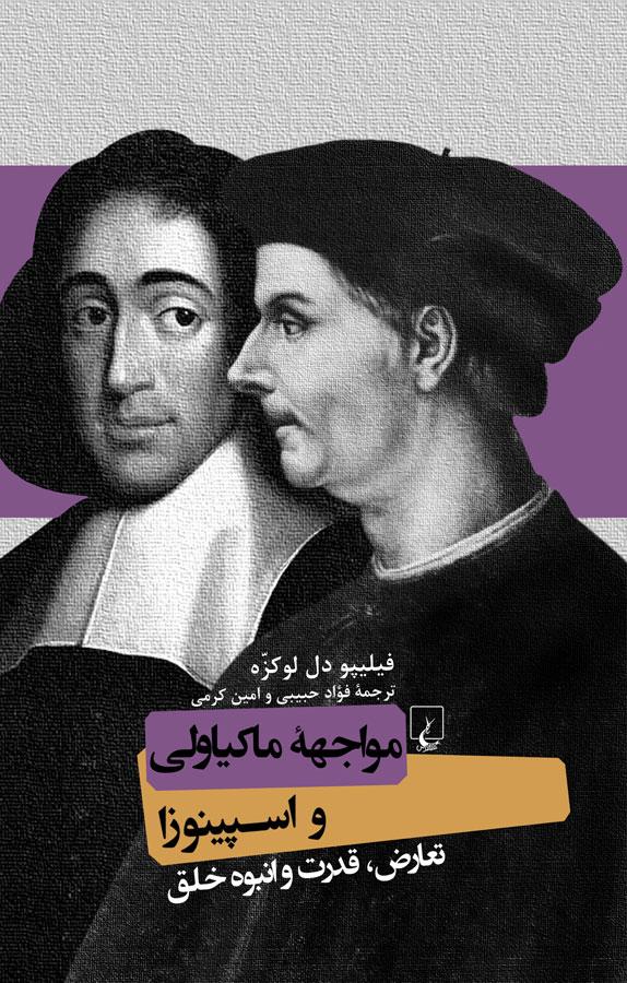 کتاب مواجهه ماكياولی و اسپينوزا