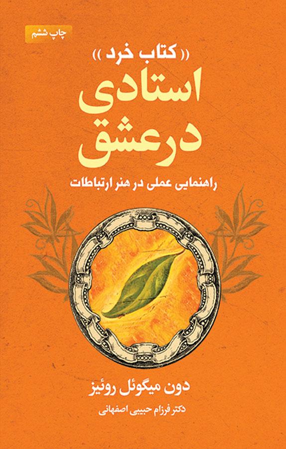 کتاب استادی در عشق