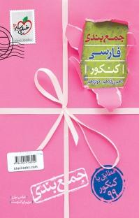 کتاب جمعبندی فارسی – دهم و یازدهم