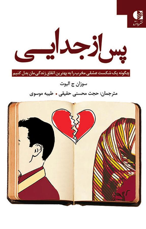 کتاب پس از جدایی