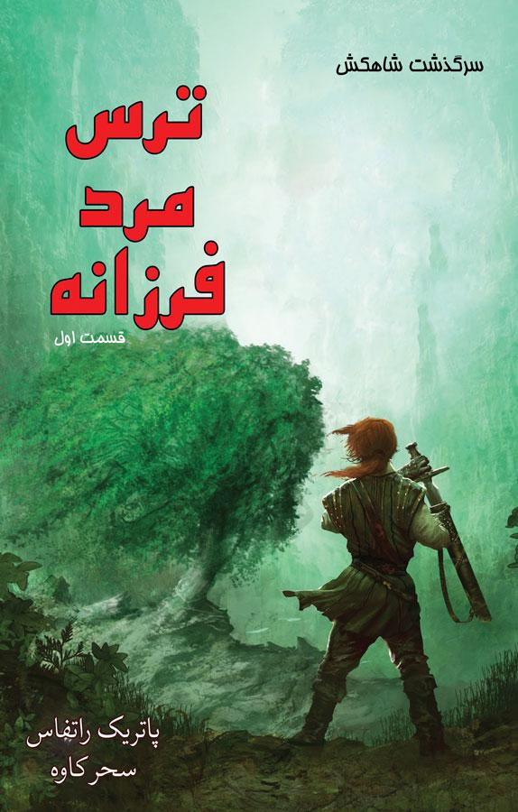 کتاب ترس مرد فرزانه - کتاب دوم قسمت اول