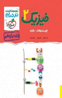 کتاب مجموعه کتابهای نردبام – فیزیک ۲  پیشرفته تجربی - پایه یازدهم