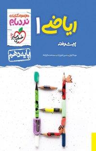 کتاب مجموعه کتابهای نردبام – ریاضی ۱  پیشرفته - پایه دهم