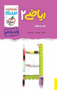 کتاب مجموعه کتابهای نردبام – ریاضی ۲ پیشرفته - پایه یازدهم