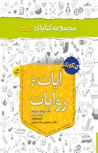 کتاب آیات و روایات - کنکوری - مجموعه کتابای جیبی