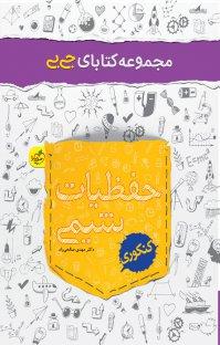 کتاب حفظیات شیمی - کنکوری - مجموعه کتابای جیبی