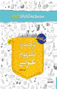 کتاب ترجمه و مفهوم عربی - کنکوری - مجموعه کتابای جیبی