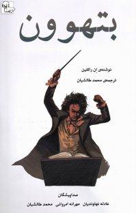 کتاب صوتی بتهوون