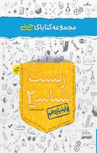 کتاب زیستشناسی ۲  - مجموعه کتابای جیبی