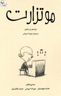 کتاب صوتی موتزارت