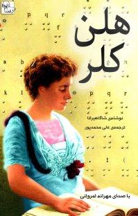 کتاب صوتی هلن کلر