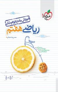 کتاب آموزش جامع ریاضی تیزهوشان هفتم
