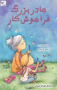 کتاب صوتی مادربزرگ فراموش کار
