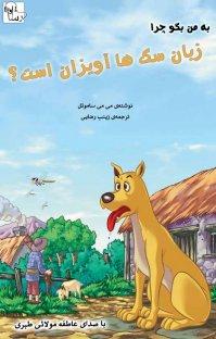 کتاب صوتی چرا زبان سگها آویزان است؟