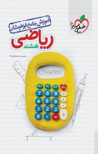 کتاب آموزش جامع ریاضی تیزهوشان هشتم