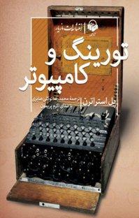 کتاب صوتی تورینگ و کامپیوتر