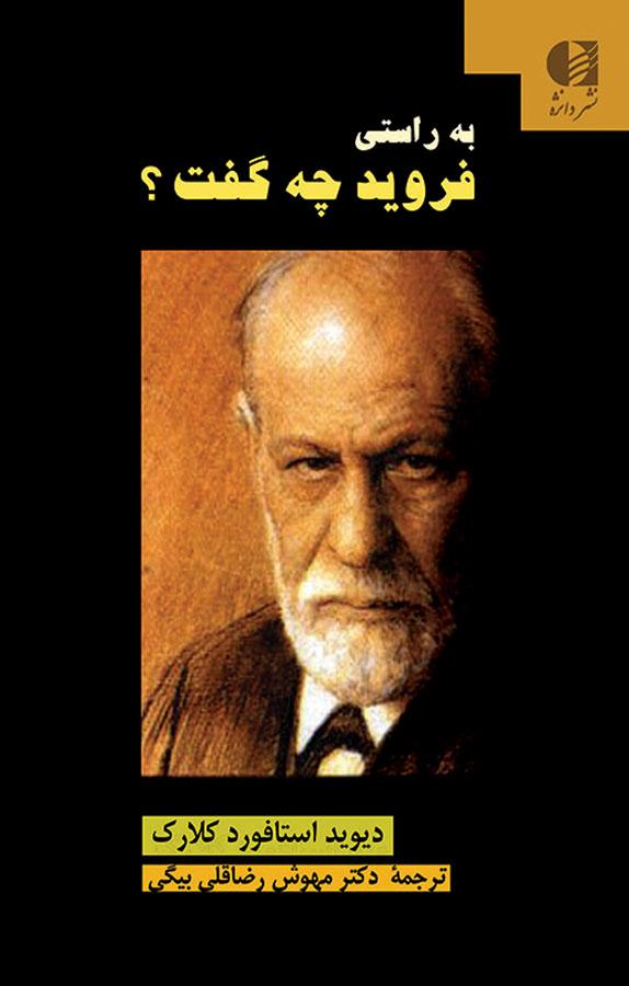 کتاب به راستی فروید چه گفت