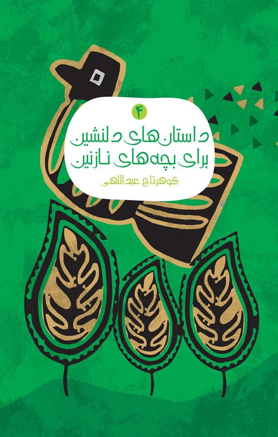 کتاب داستانهای دلنشین برای بچههای نازنین ۴