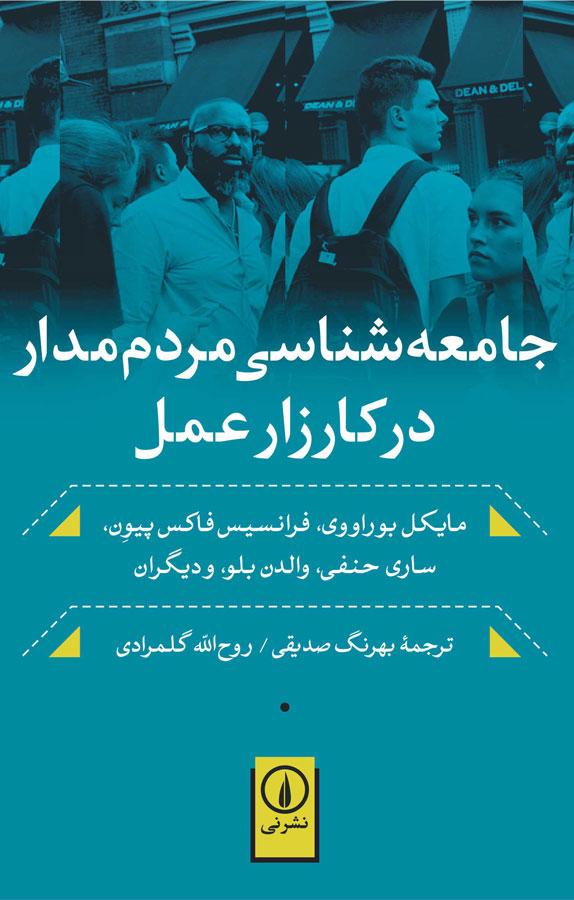 کتاب جامعهشناسی مردمدار در کارزار عمل