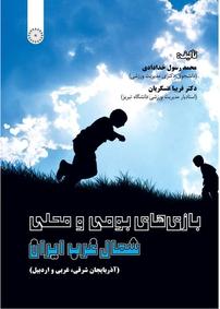کتاب بازیهای بومی و محلی شمال غرب ایران – آذربایجان شرقی، غربی و اردبیل