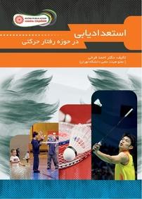 کتاب استعدادیابی در حوزه رفتار حرکتی
