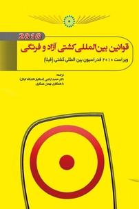 کتاب قوانین بینالمللی کشتی آزاد وفرنگی