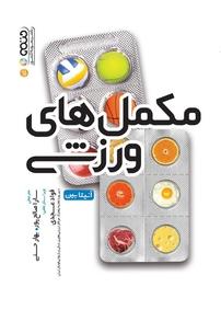 کتاب مکملهای ورزشی