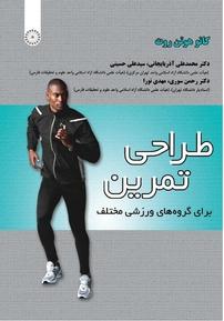 کتاب طراحی تمرین برای گروههای ورزشی مختلف