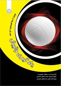 کتاب یادگیری والیبال