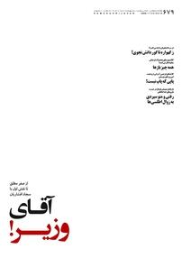 مجله هفتهنامه همشهری جوان