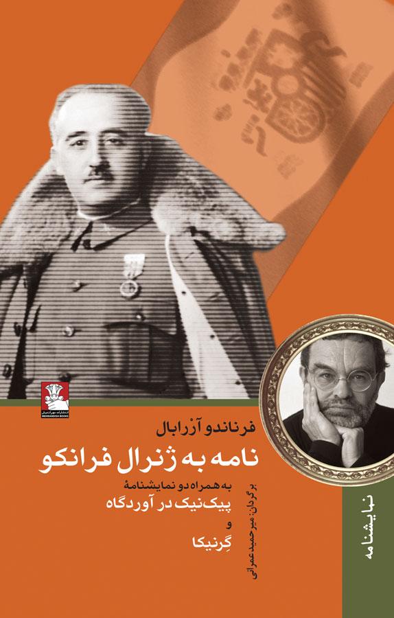 کتاب نامه به ژنرال فرانکو