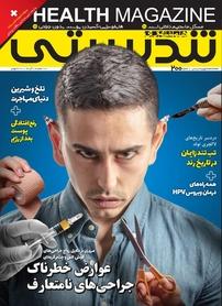 مجله ماهنامه تندرستی - شماره ۲۰۰