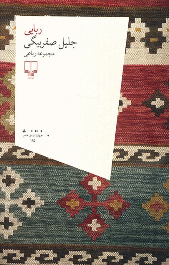 کتاب ربایی