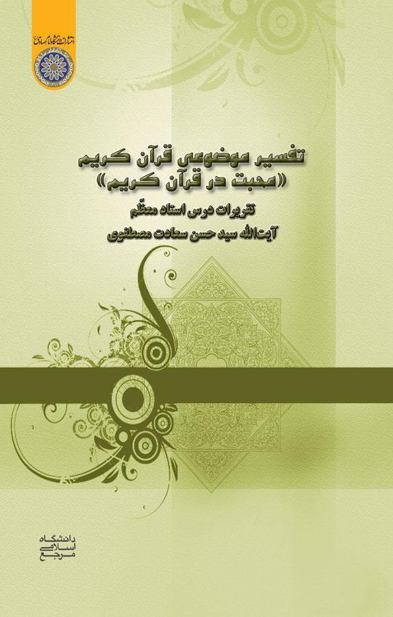 کتاب تفسیر موضوعی قرآن کریم «محبت در قرآن کریم»