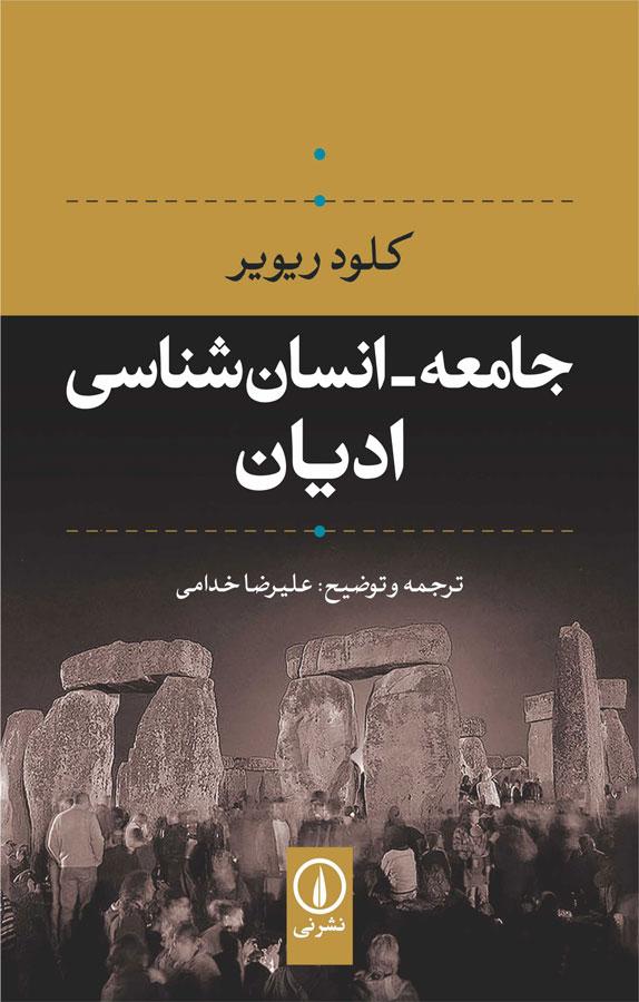 کتاب جامعه ـ انسانشناسی ادیان