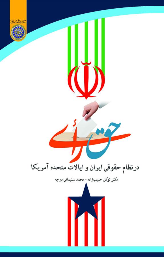 کتاب حق رأی در نظام حقوقی ایران و ایالات متحده آمریکا