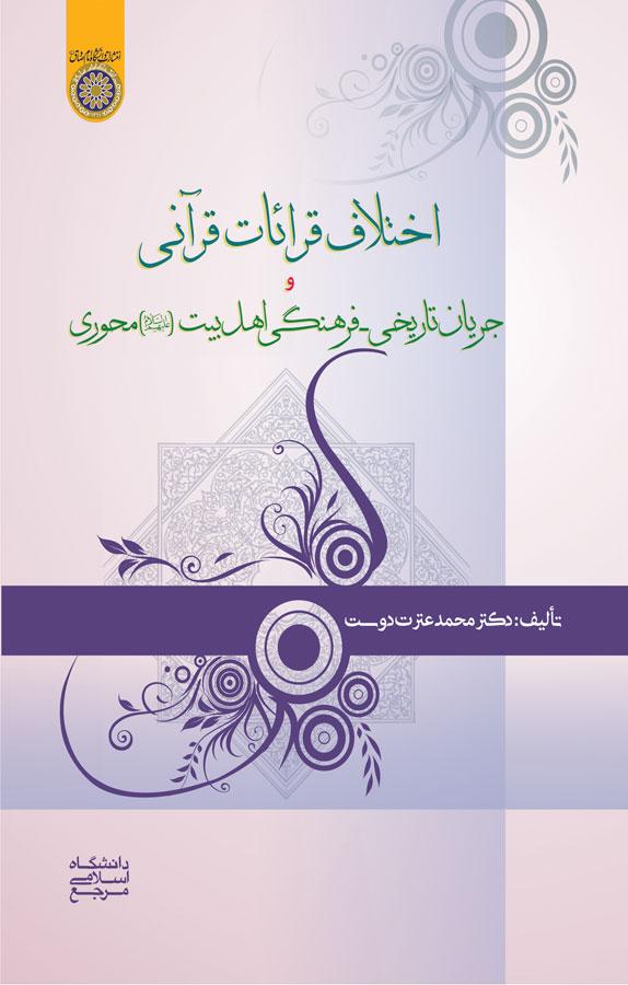 کتاب اختلاف قرائات قرآنی و جریان تاریخیـ فرهنگی اهل بیت (ع) محوری
