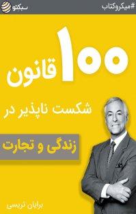 کتاب صوتی ۱۰۰  قانون