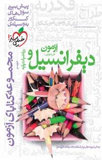 کتاب آزمون دیفرانسیل و ریاضیات پایه